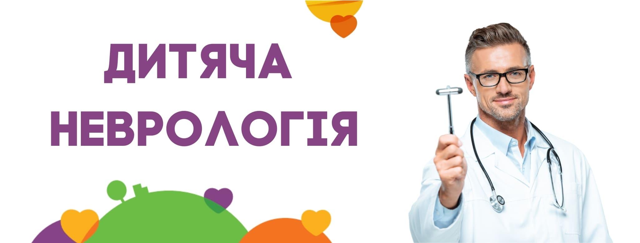 Дитяча Неврологія