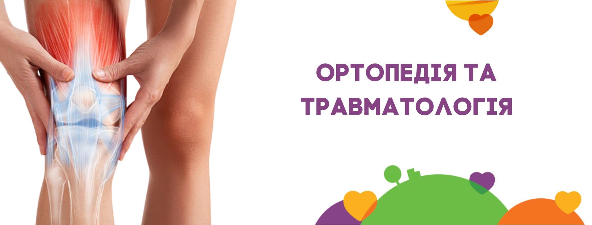Ортопедія та травматологія