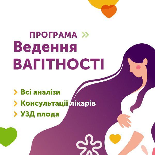 Програми ведення вагітності «41 тиждень»🤰