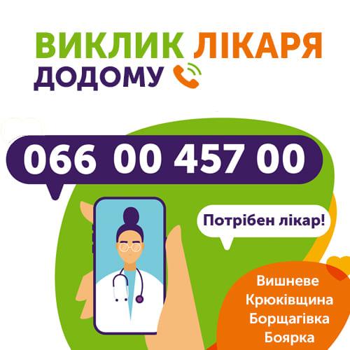 Виклик лікаря додому
