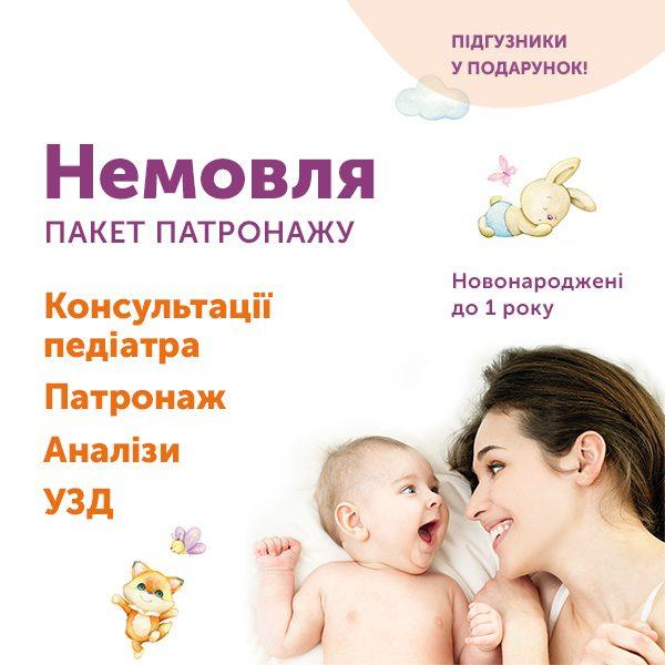 Пакет патронажу «Немовля»
