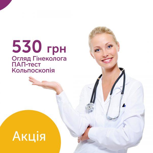 Осмотр гинеколога + ПАП-тест + кольпоскопия всего 530 грн вместо 780 грн!