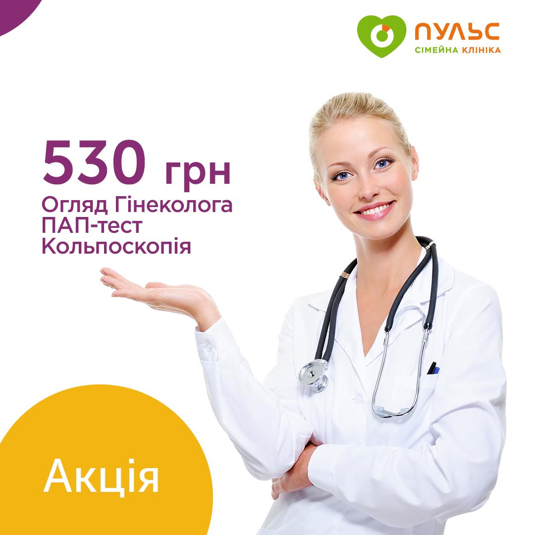 Огляд Гінеколога+ПАП-тест+Кольпоскопія по акційній ціні 530 грн!
