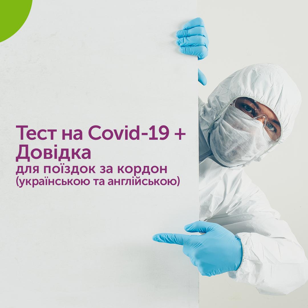 Діагностика COVID-19 у клініці Пульс