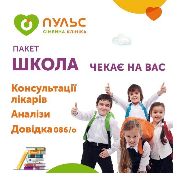 Школа чекає на Вас :)