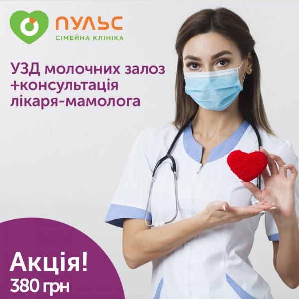 Акція! Комплексна консультація мамолога + УЗД – молочних залоз – 380 грн