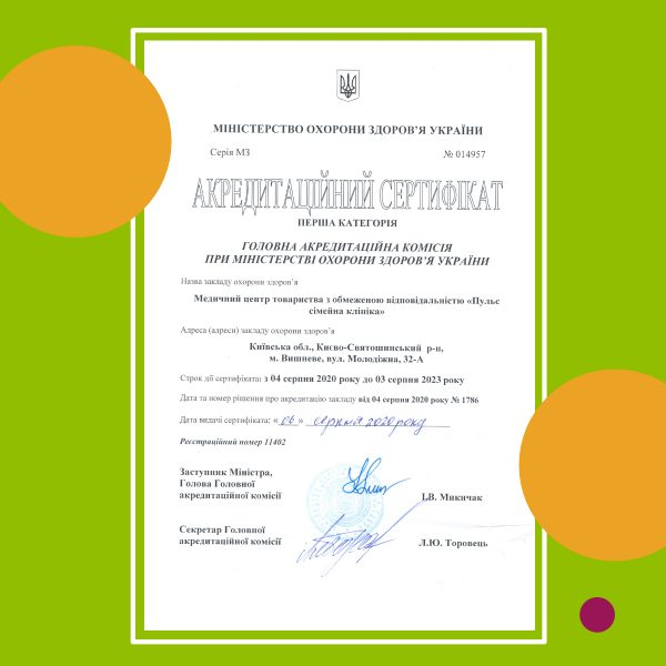 Pulse passed the Accreditation of the Ministry of Health of Ukraine