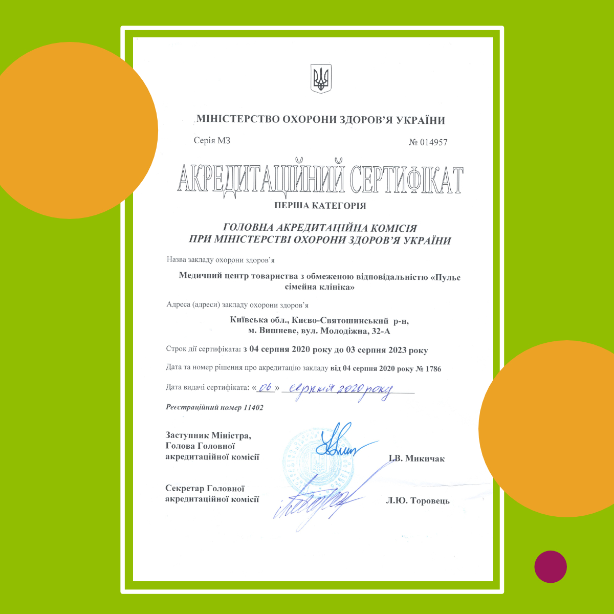 Пульс прошла Аккредитацию Министерства здравоохранения