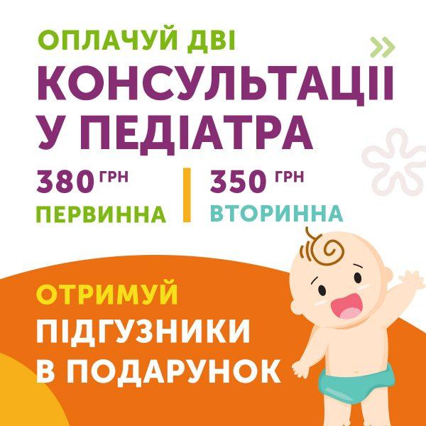 Плануєте візит до педіатра? Перевірте здоров'я малюка та зекономте на підгузках!