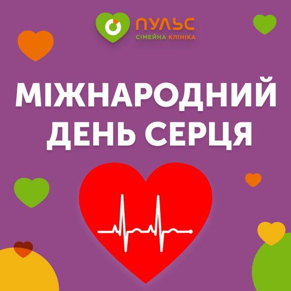 Міжнародний День Серця