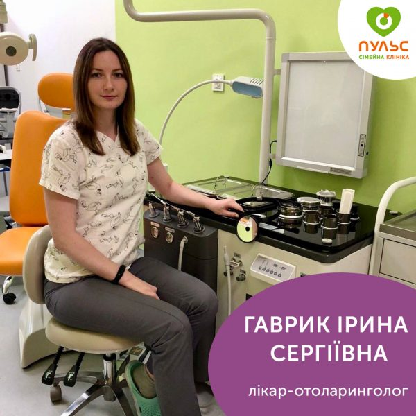 Гаврик Ірина Сергіївна лікар-отоларинголог