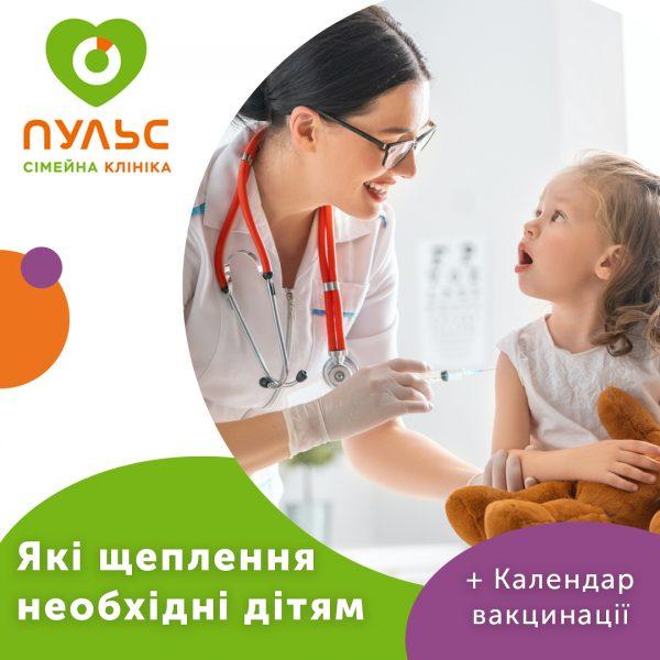 Які щеплення потрібні малюкам + календар вакцинації