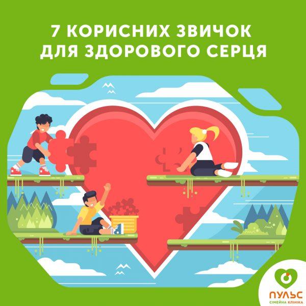 7 Корисних звичок для здорового серця