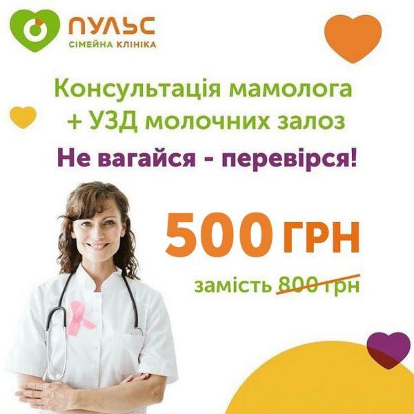 Комплексна консультація мамолога + УЗД молочних залоз лише за 500 гривень замість 800 грн!