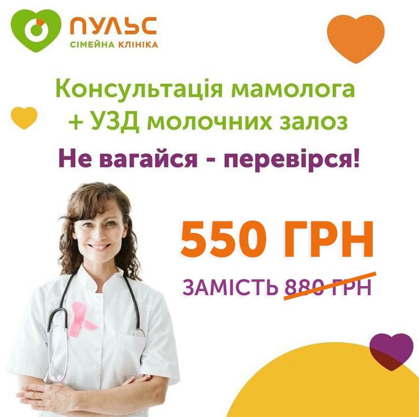 Комплексна консультація мамолога + УЗД молочних залоз лише за 550 гривень замість 880 грн!