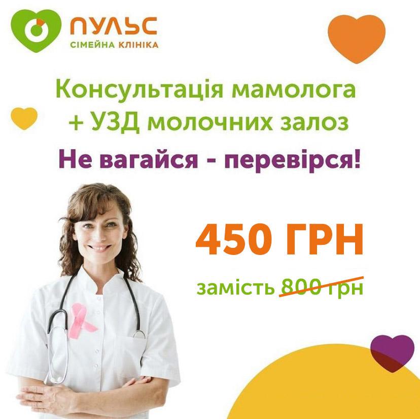 Комплексна консультація мамолога + УЗД молочних залоз лише за 450 гривень замість 800 грн!