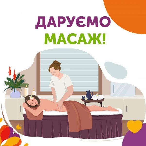 Конкурс: Даруємо масаж!