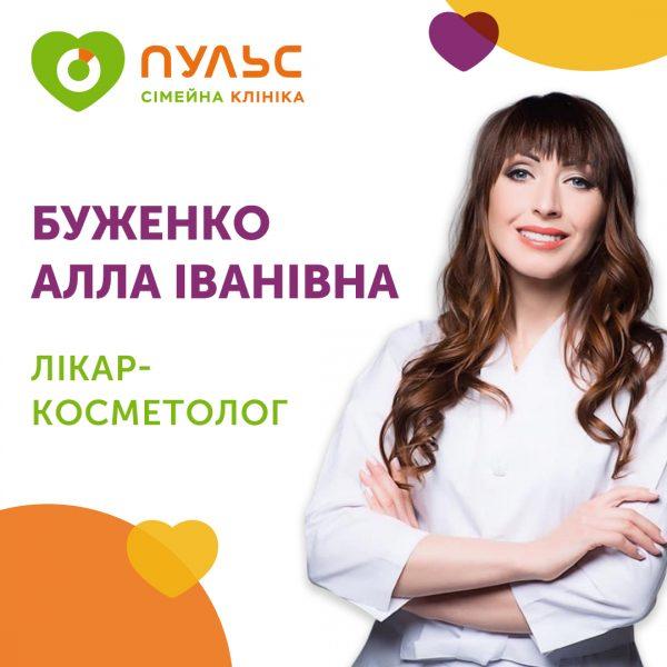 Дерматолог-косметолог Буженко Алла Ивановна