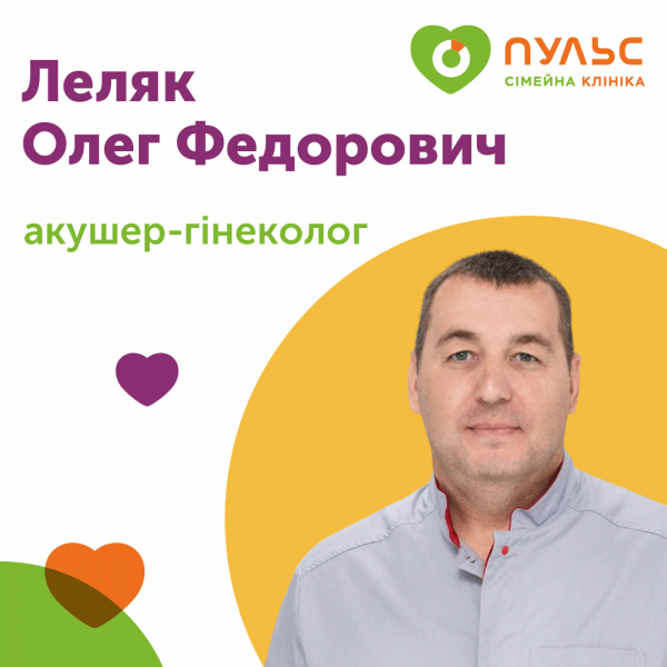 Акушер-гинеколог Леляк Олег Федорович