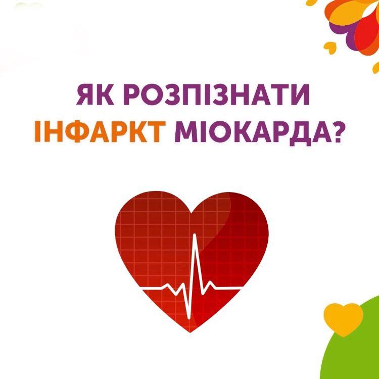 Як розпізнати інфаркт міокарда