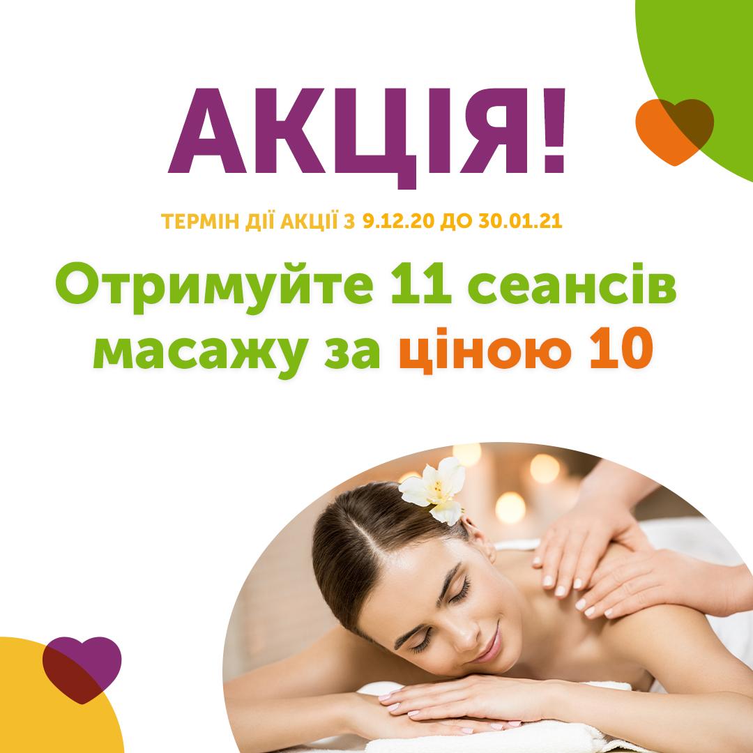 Акция: получите 11 сеансов массажа по цене 10!