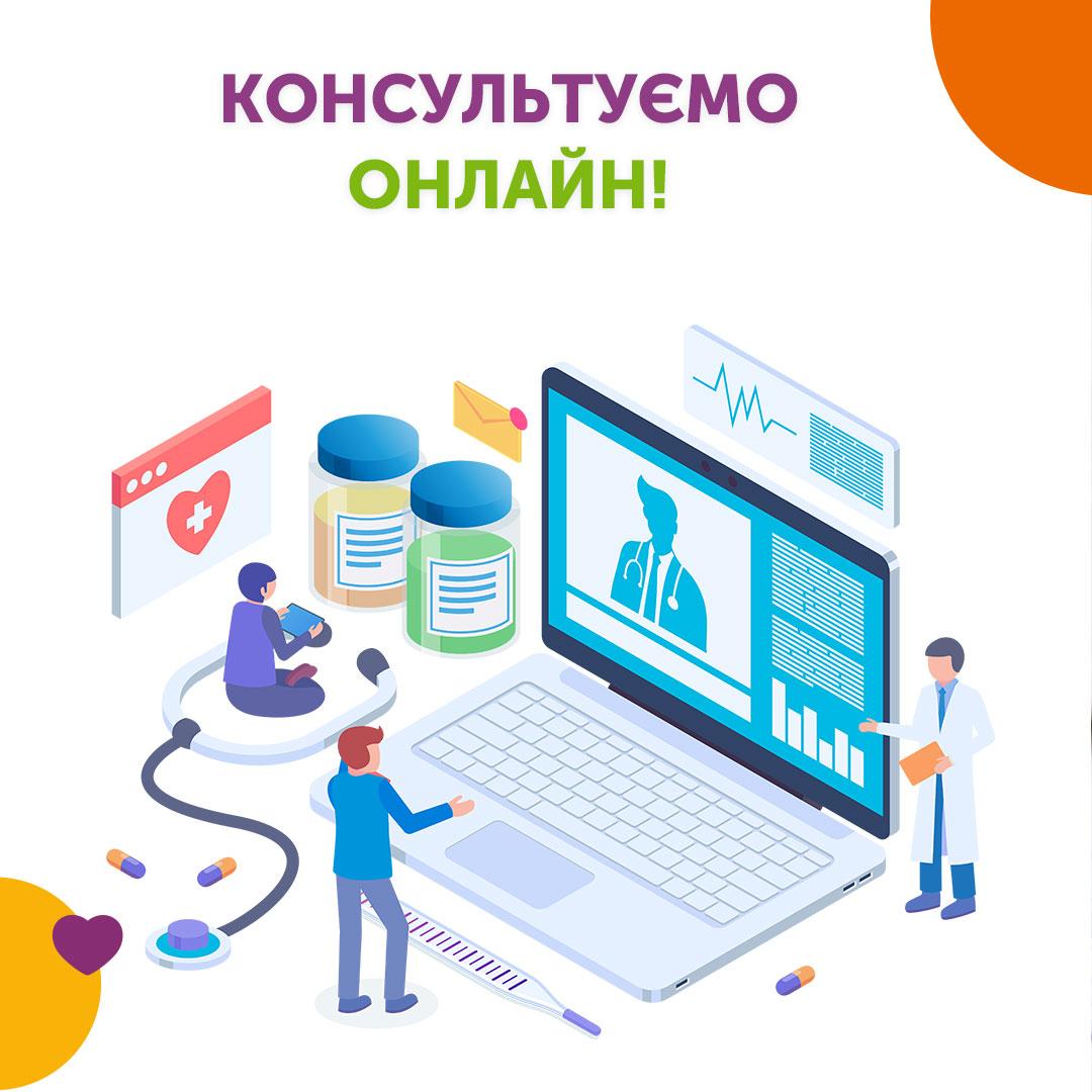 Консультация врача онлайн