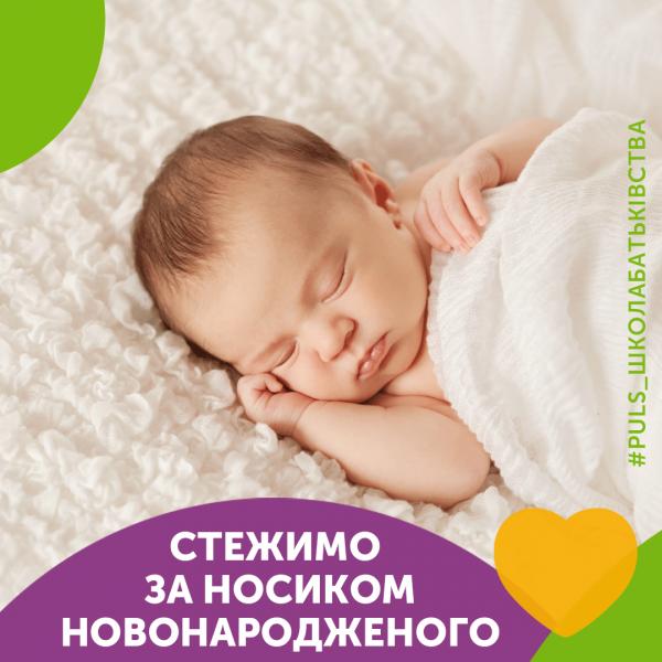 Ухаживаем за носиком новорожденного