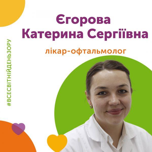 Врач-офтальмолог Егорова Екатерина Сергеевна