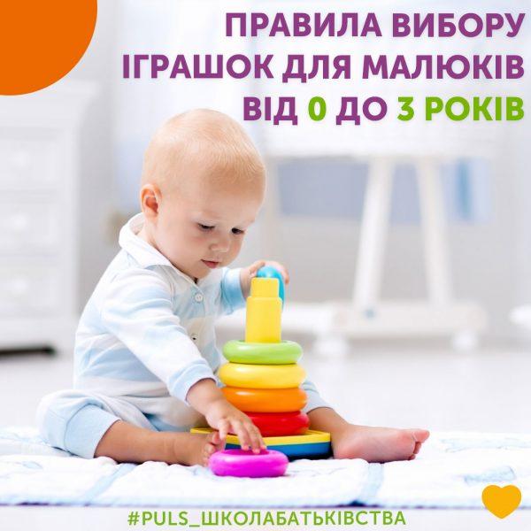 Правила вибору іграшок для малюків від народження до 3 років