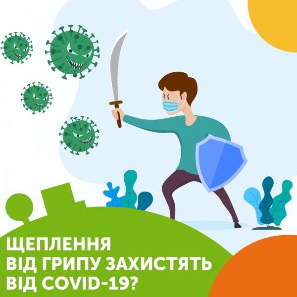Прививка от гриппа защитит от COVID-19?