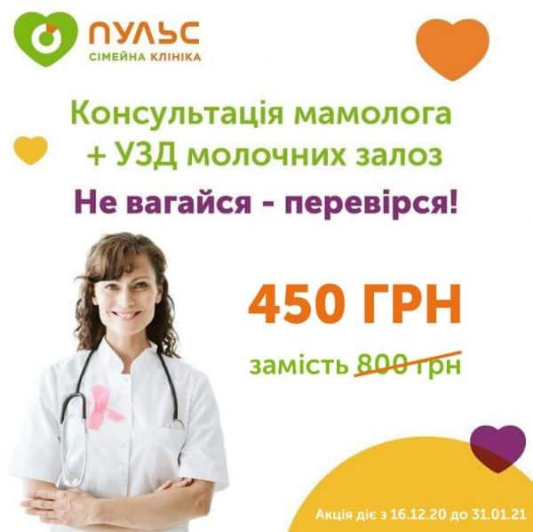 Комплексная консультация маммолога + УЗИ молочных желез всего 450 грн вместо 800 грн!