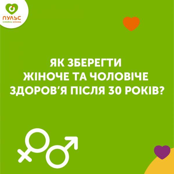 Как сохранить мужское и женское здоровье после 30 лет надолго?