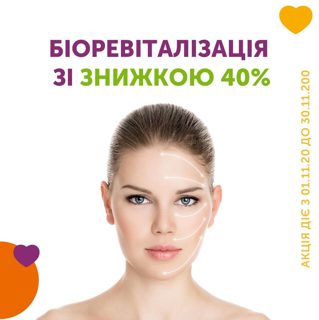 Биоревитализация со скидкой 40%!