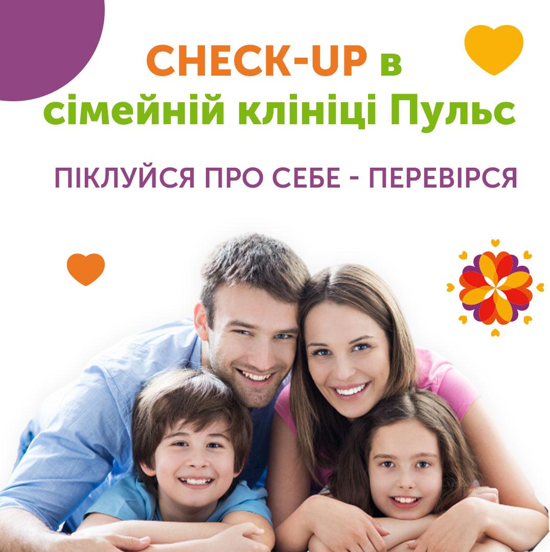 Check-up в сімейній клініці Пульс