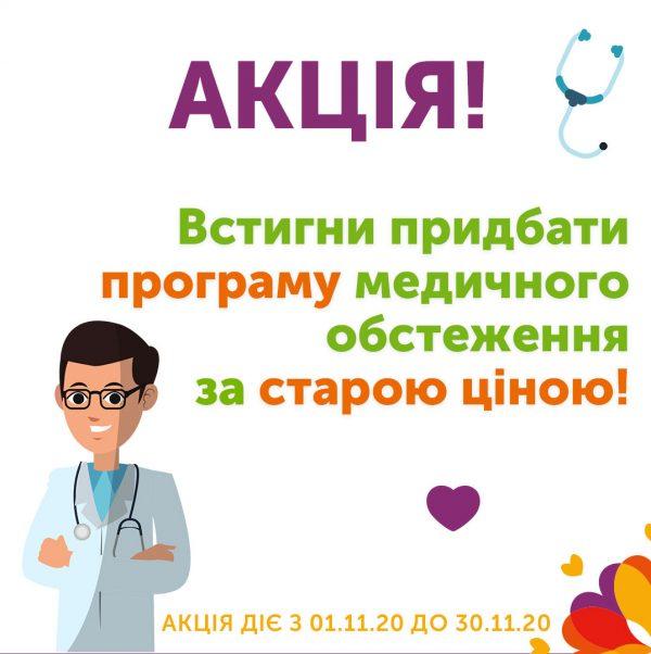 Успей приобрести программу медицинского обследования по старой цене!