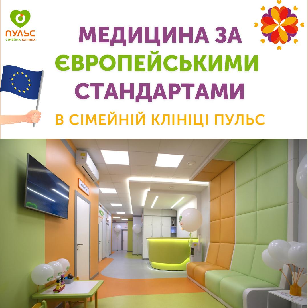 Медицина за Європейськими стандартами