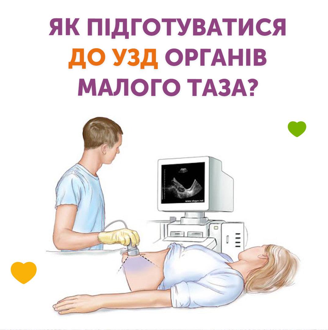 Как подготовиться к УЗИ органов малого таза?