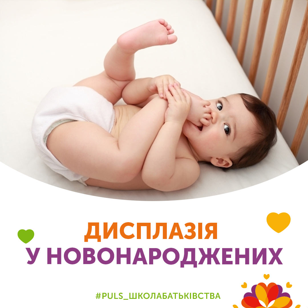 Дисплазія у новонароджених