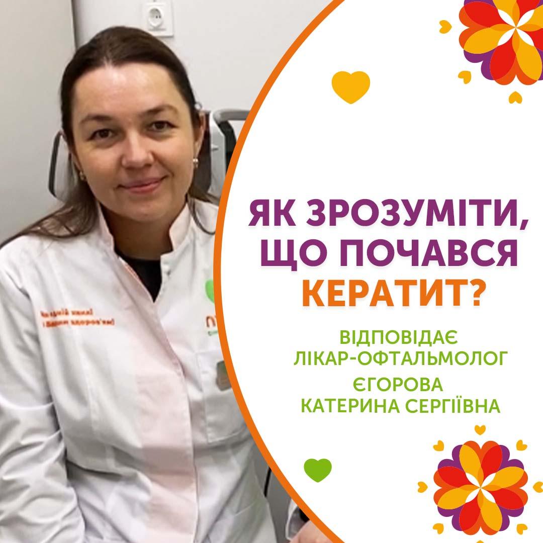Захворювання кератит: симптоми, причини, лікування