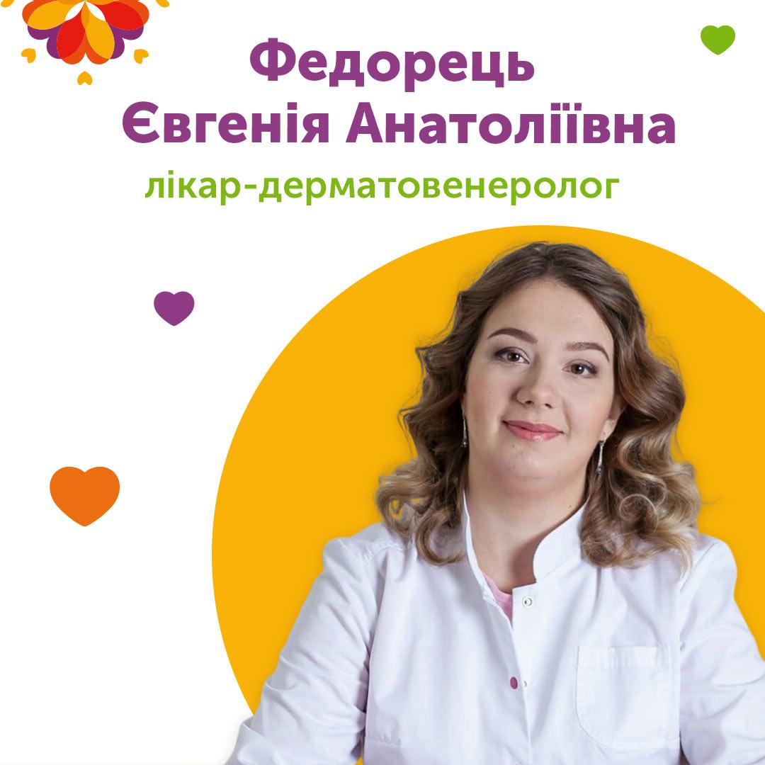 Дерматовенеролог Федорець Євгенія Анатоліївна
