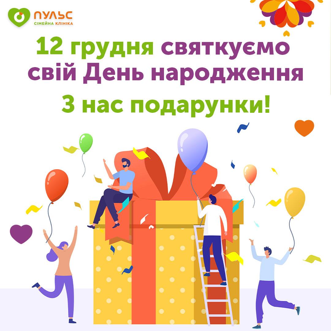 12 грудня сімейна клініка Пульс святкує День Народження та роздає подарунки!