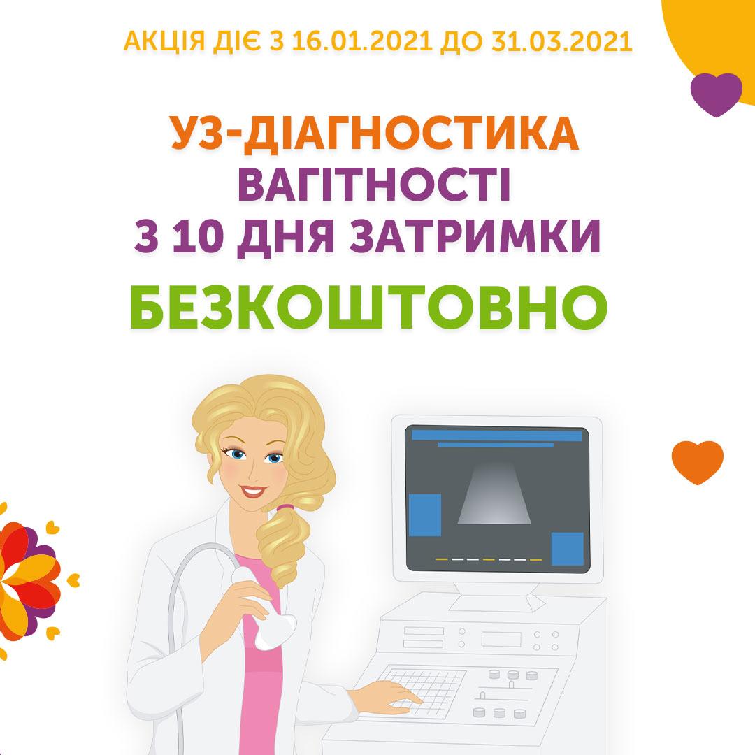 УЗ-діагностика вагітності з 10 дня затримки – безкоштовно