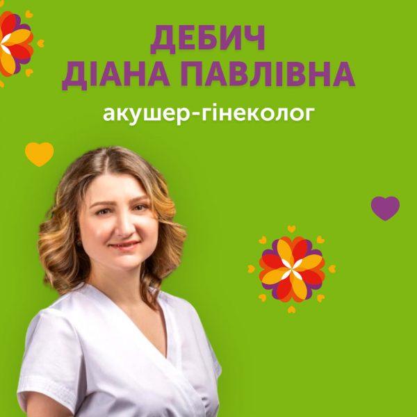 Акушер-гінеколог Дебич Діана Павлівна