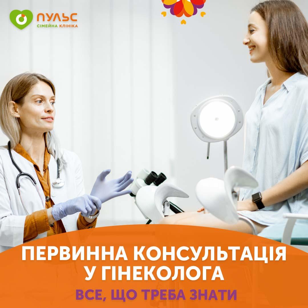 Первинна консультація у гінеколога