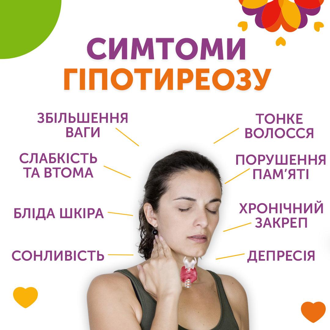 Розмова з ендокринологом: діагноз гіпотиреоз