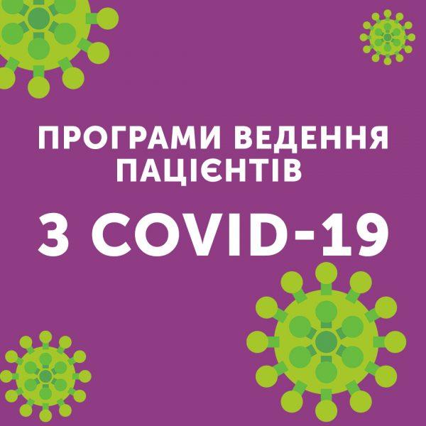 Програми ведення пацієнтів з Covid-19