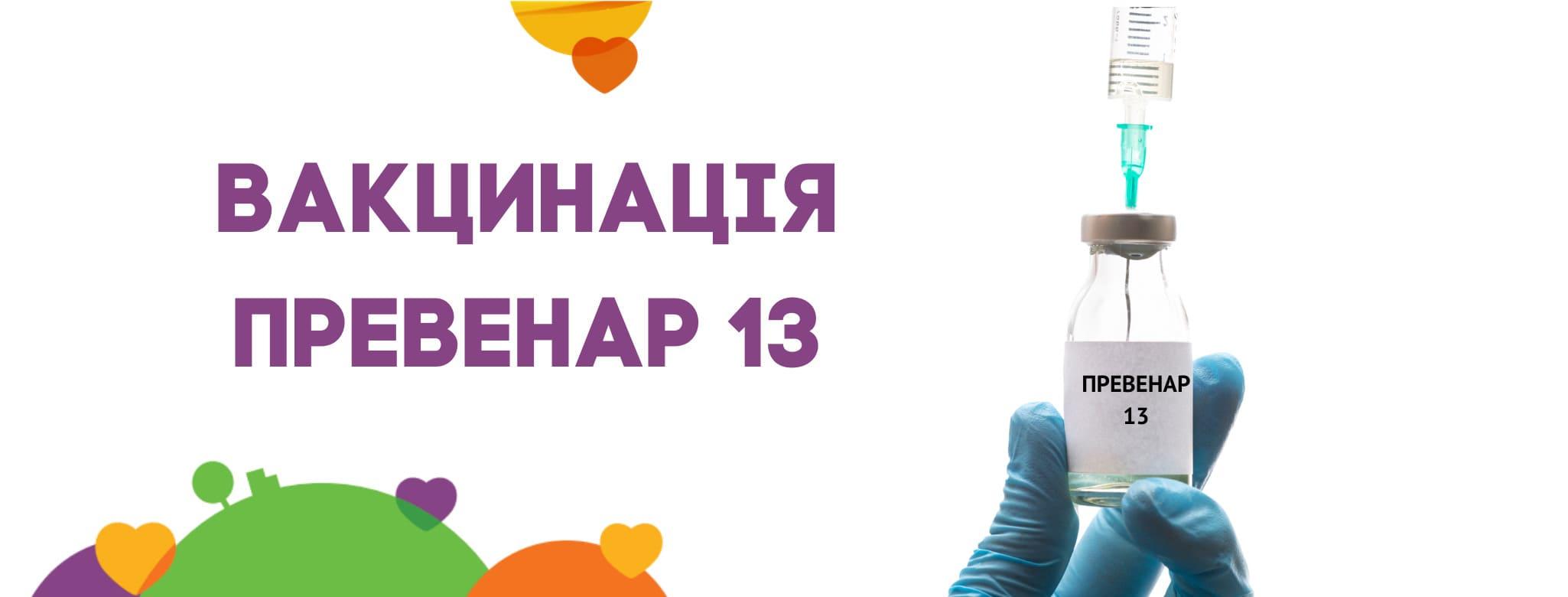 """Вакцинація """"Превенар 13"""""""