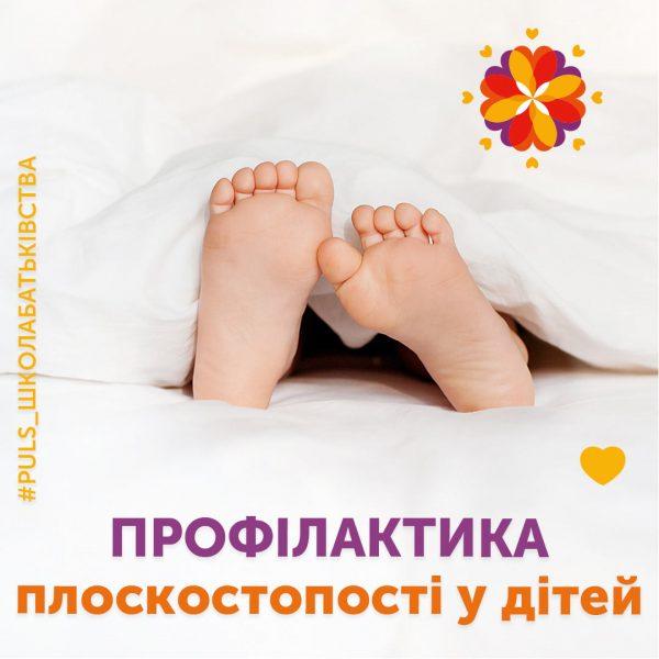 Плоскостописть у дітей: профілактика, симптоми, лікування