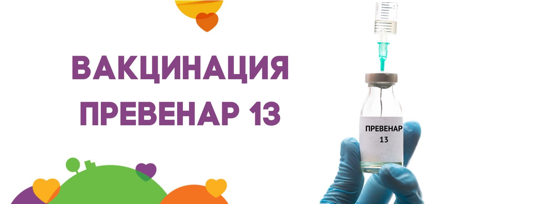 Вакцинация «Превенар 13»