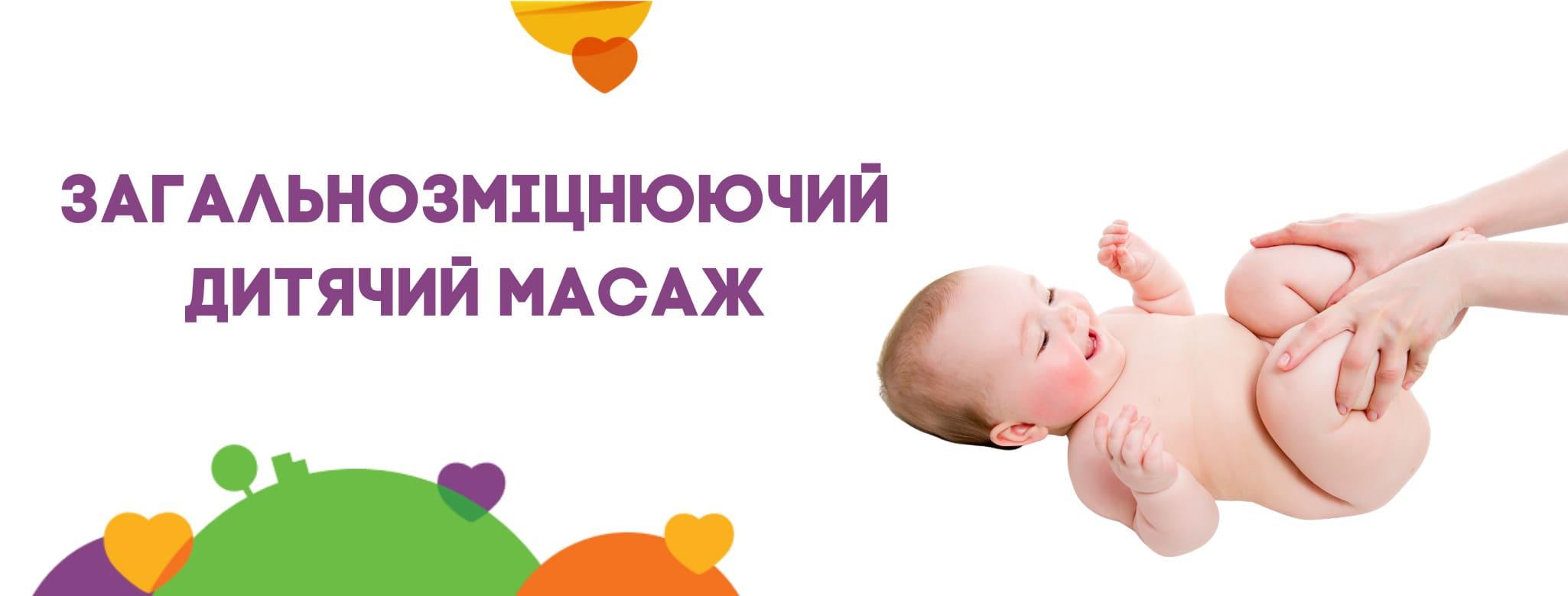Загальнозміцнюючий дитячий масаж